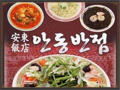 안동반점-On-Dong Chinese Restaurant